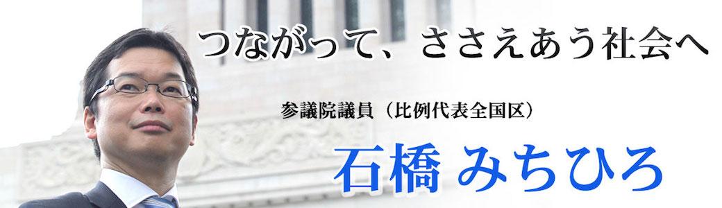 石橋みちひろ(比例代表全国区)