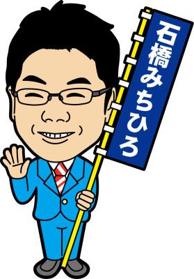 街宣活動(のぼり)