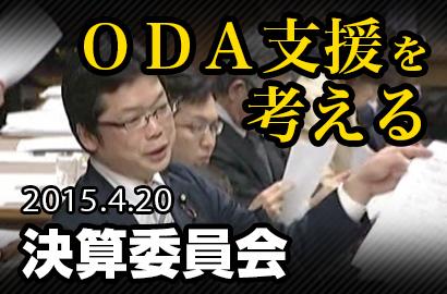 ODA支援を考える